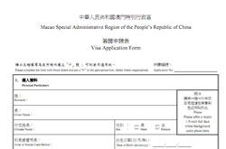 Macau Visum Antrag